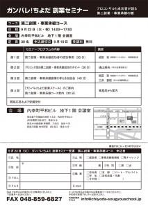 第二創業・事業承継 千代田区 創業セミナー