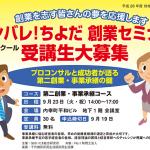 創業スクール 9月23日(火祝)セミナー情報