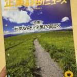 【掲載情報】企業診断ニュース8月号「直撃プロコンライフ!」