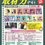 【取材の学校】3月22日(日)大人気の1限目を体験受講できます!